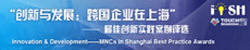 Innovation & Development——MNCs in Shanghai Best Practice Awards (2015)