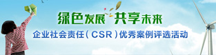 2016 Invest in Green Future--CSR Excellence Awards
