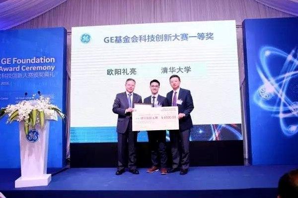 Tsinghua student crowned 2016 GE Foundation Tech Award