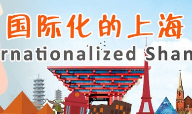 Internationalized Shanghai
