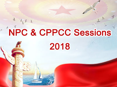 CPC & CPPCC Sessions 2018