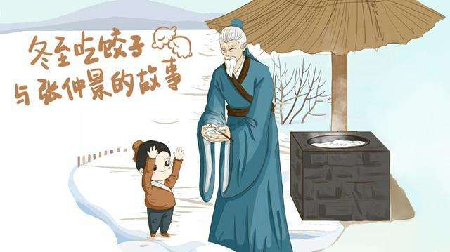 Different Chinese traditions observed on Winter Solstice