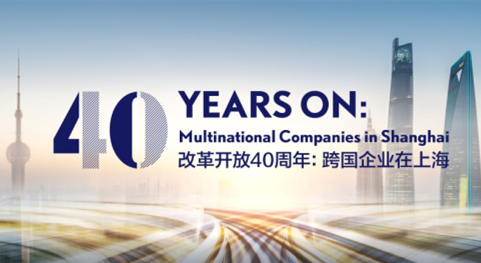 40 Years on: Multinational Companies in Shanghai