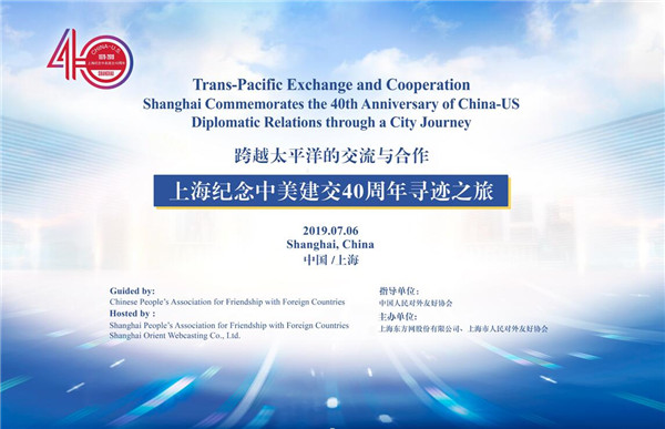 Trans-Pacific Exchange and Cooperation-Shanghai commemorates the 40th anniversary of China-US Diplomatic Relations through a City Journey