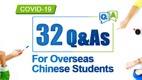 32 Q&As For Overseas Chinese Students During COVID-19 Pandemic