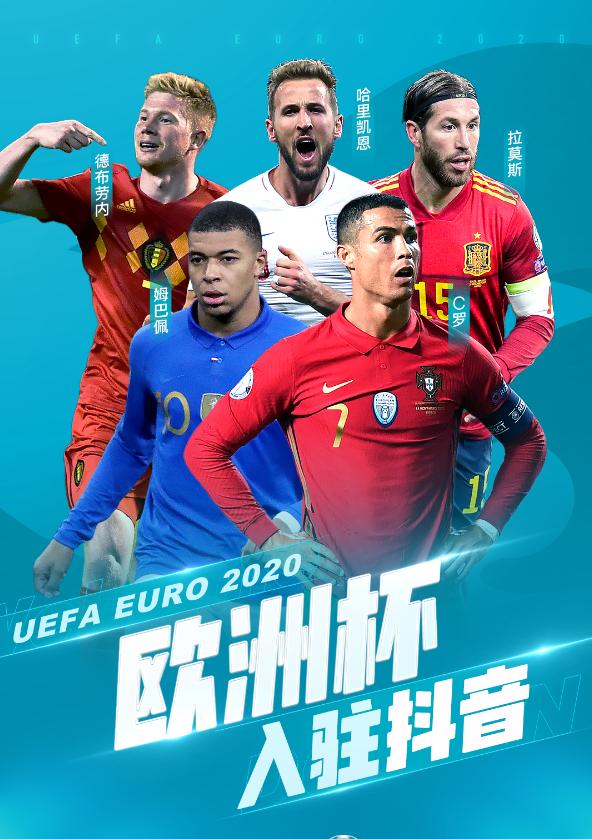 Les fans chinois regarderont des extraits de l'UEFA Euro 2020 retardé sur TikTok-Eastday - Championnat d'Europe 2020